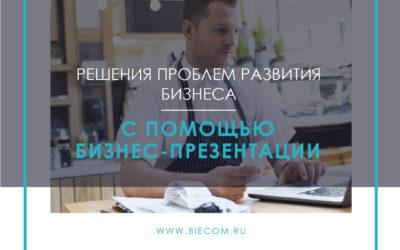 Решение проблемы развития бизнеса с помощью бизнес-презентации
