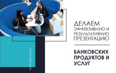 Создаем результативную презентацию банковских продуктов и услуг