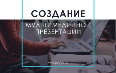Создание мультимедийной презентации