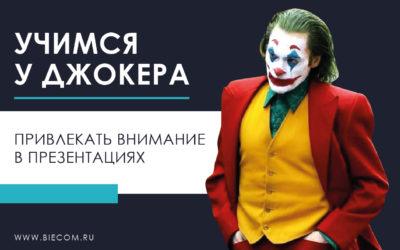 Учимся у Джокера привлекать внимание в презентациях
