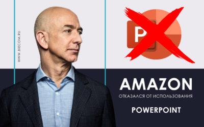 Amazon отказался от использования PowerPoint