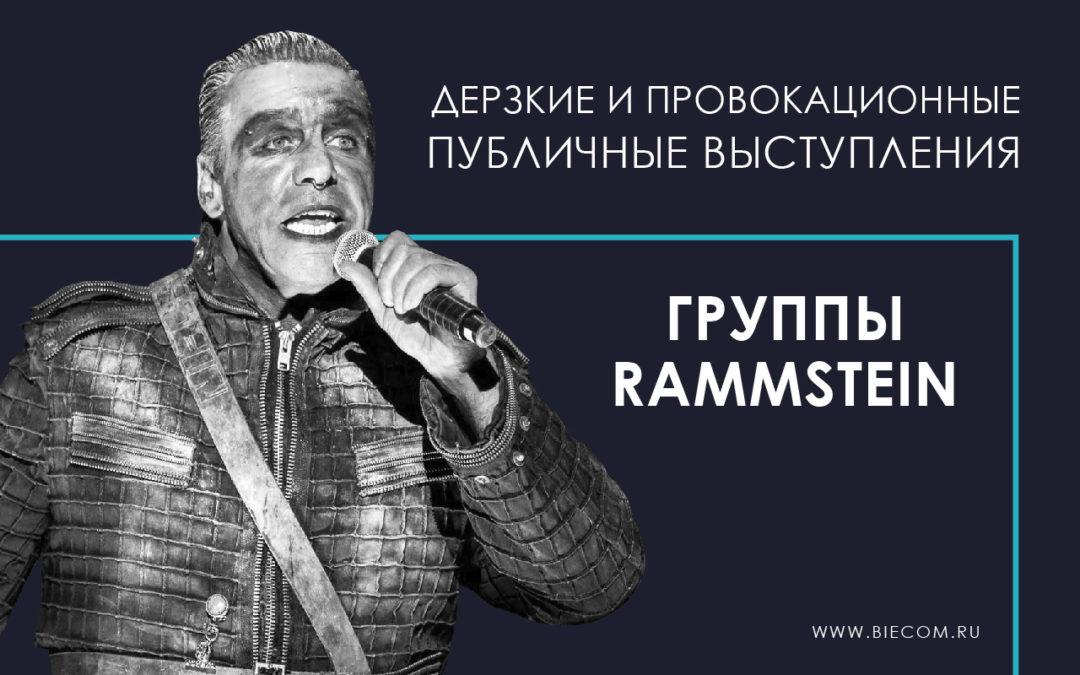 Дерзкие и провокационные публичные выступления группы Rammstein