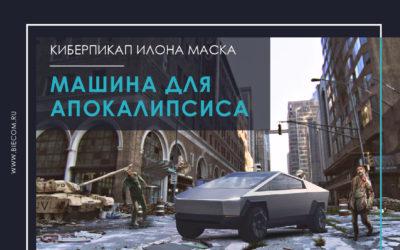 Почему презентация Cybertruck Илона Маска получила ошеломляющий успех?