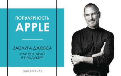 Популярность Apple заслуга Джобса или все дело в продукте?