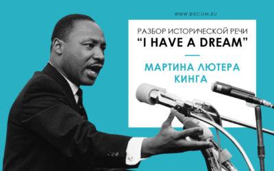 """Разбор исторической речи """"I have a dream"""" Мартина Лютера Кинга"""