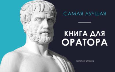 Риторика Аристотеля — книга, которую должен прочитать каждый оратор