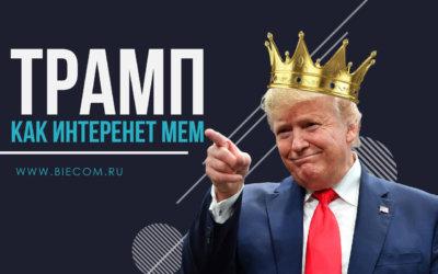 Дональд Трамп — самый мемный президент