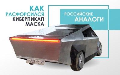 К чему привело создание Cybertruck от Tesla?