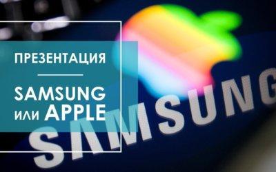 Презентации технологических новинок от Samsung и Apple