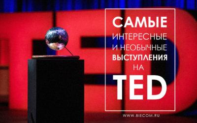 Публичные выступления на канале TED