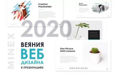 Веяния веб-дизайна в презентациях в 2020 году
