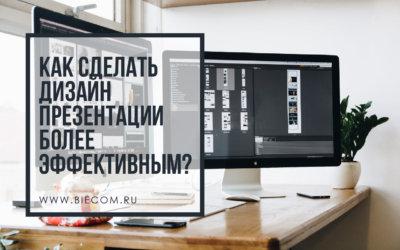 Эффективный дизайн бизнес-презентации