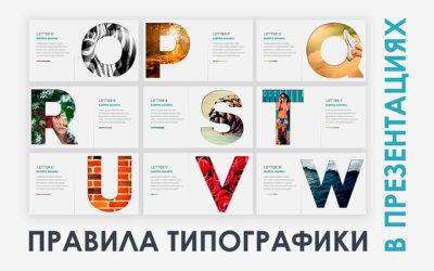 Правила типографики в презентациях