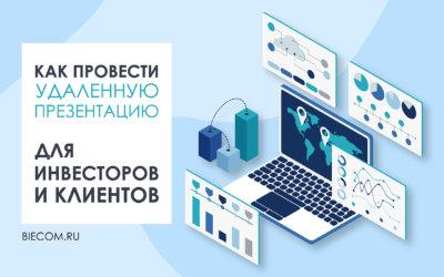 Удаленная презентация проекта, компании или идеи