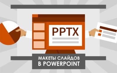 Подготовка PowerPoint для работы. Выбор макета для презентации