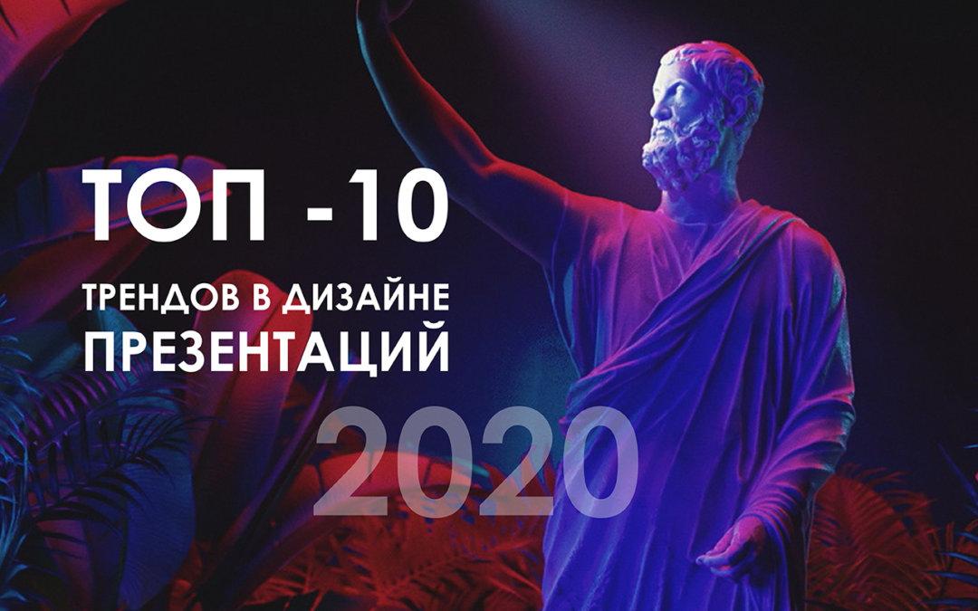 Тренды дизайна в 2020 году. Как их использовать в презентациях?