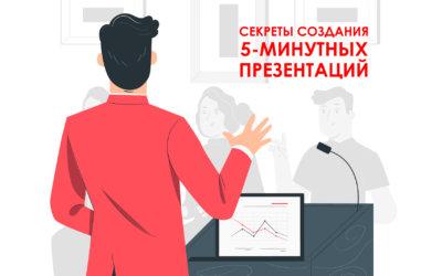 Секреты создания коротких 5-минутных презентаций