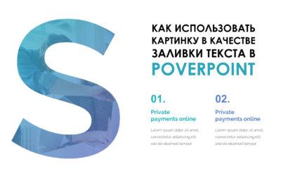 Как вставить изображение внутрь текста в PowerPoint