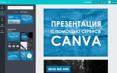Профессиональная презентация в сервисе Canva