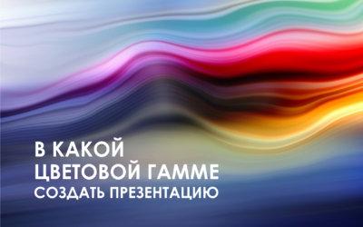 Цветовая гамма для презентации: секреты профессионального дизайна