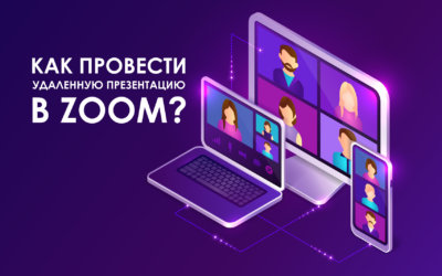 Как провести презентацию через программу ZOOM?