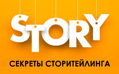 Сторителлинг: как написать продающую историю
