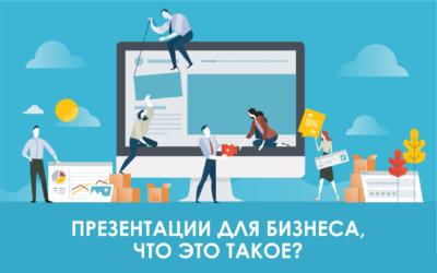 Что такое бизнес-презентации? Все про коммерческие презентации в PowerPoint