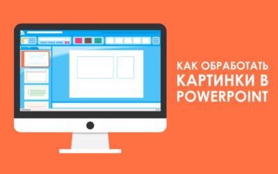 Простая обработка изображений в PowerPoint