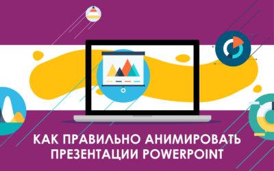 Как правильно анимировать презентации PowerPoint?