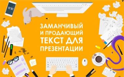 Как создать заманчивый и продающий текст для презентации