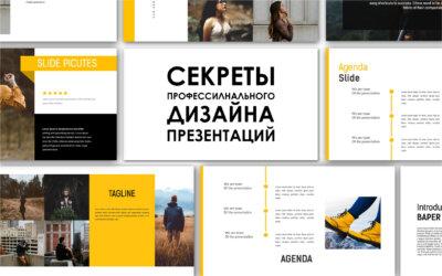 Правильное оформление слайдов презентаций PowerPoint
