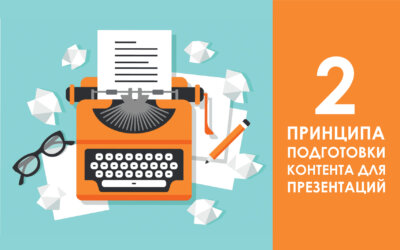 Два принципа подготовки контента для презентаций