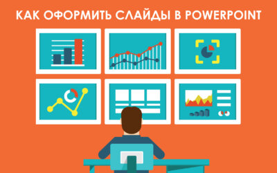 Дизайн презентаций в PowerPoint: как оформить слайды