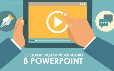 Как создать видеоролик из презентации PowerPoint