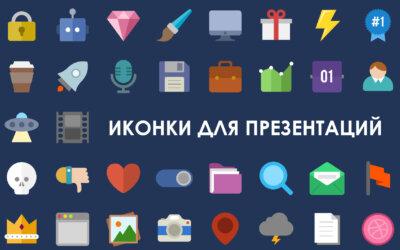 Скачать иконки для презентации: список лучших сервисов