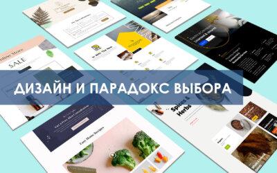 Правильный дизайн Landing Page, упрощающий выбор