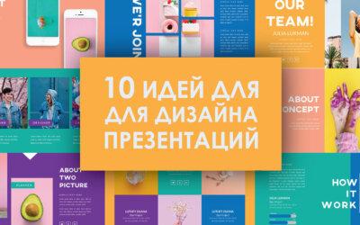 10 вдохновляющих идей для дизайна презентаций