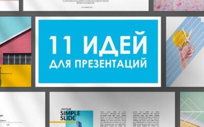 11 идей как можно оформить слайды в презентациях PowerPoint