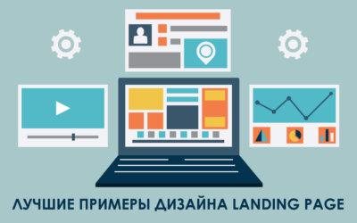 10 примеров идеальных Landing Page