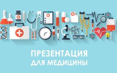 Презентация для медицины: правила написания хорошего текста