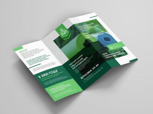 Создание буклета для продвижения бизнеса