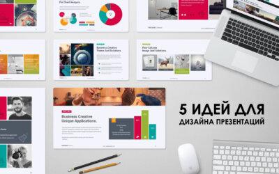 5 идей современного и простого дизайна презентаций в PowerPoint