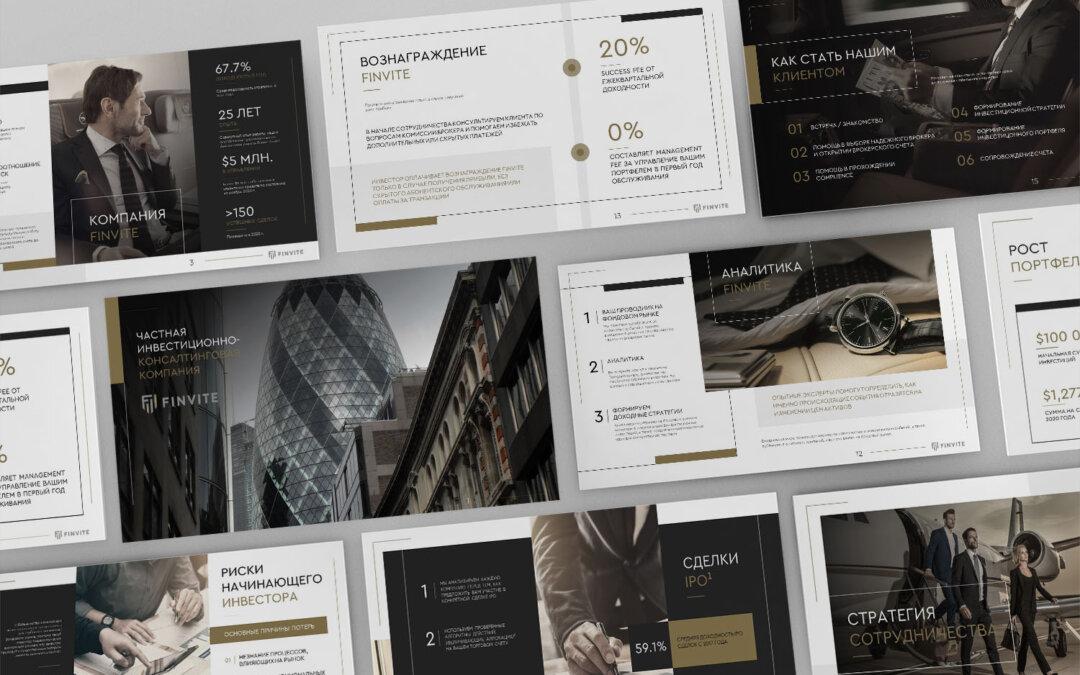 Коммерческая презентация для компании FINVITE