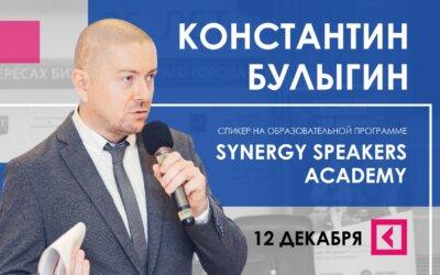 Основатель BIECOM Константин Булыгин стал спикером Synergy Speakers Academy
