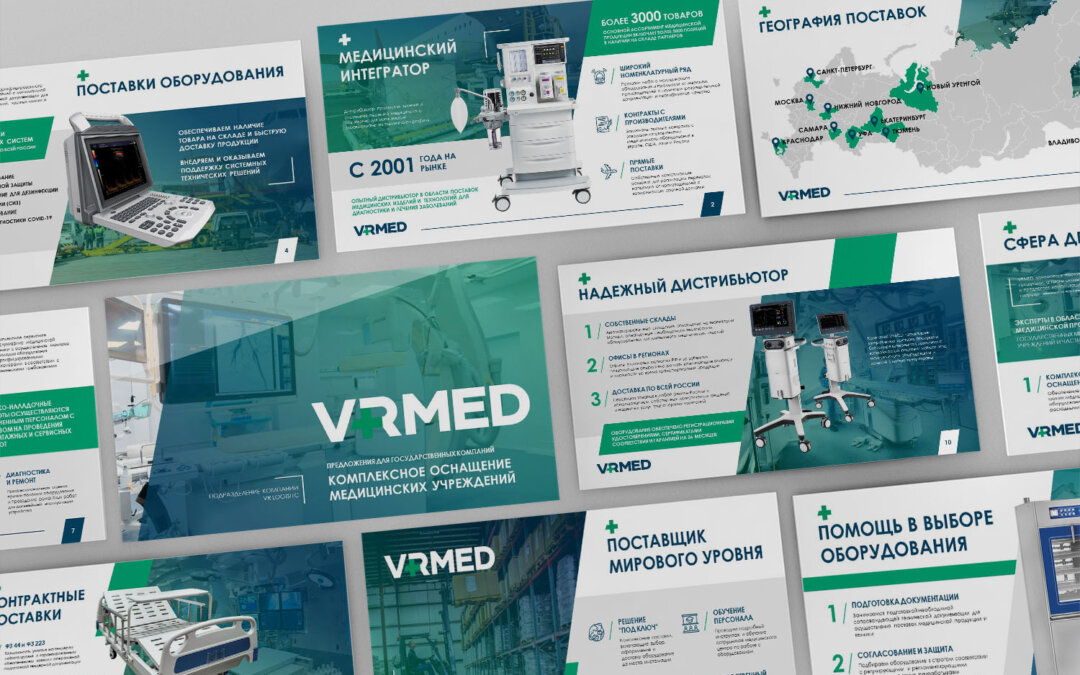 Презентация для дистрибьютора медицинского оборудования VR MED