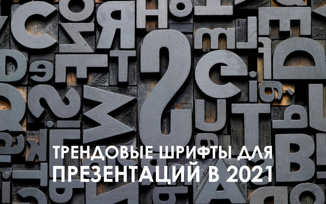 10 трендовых шрифтов для презентаций в 2021 году