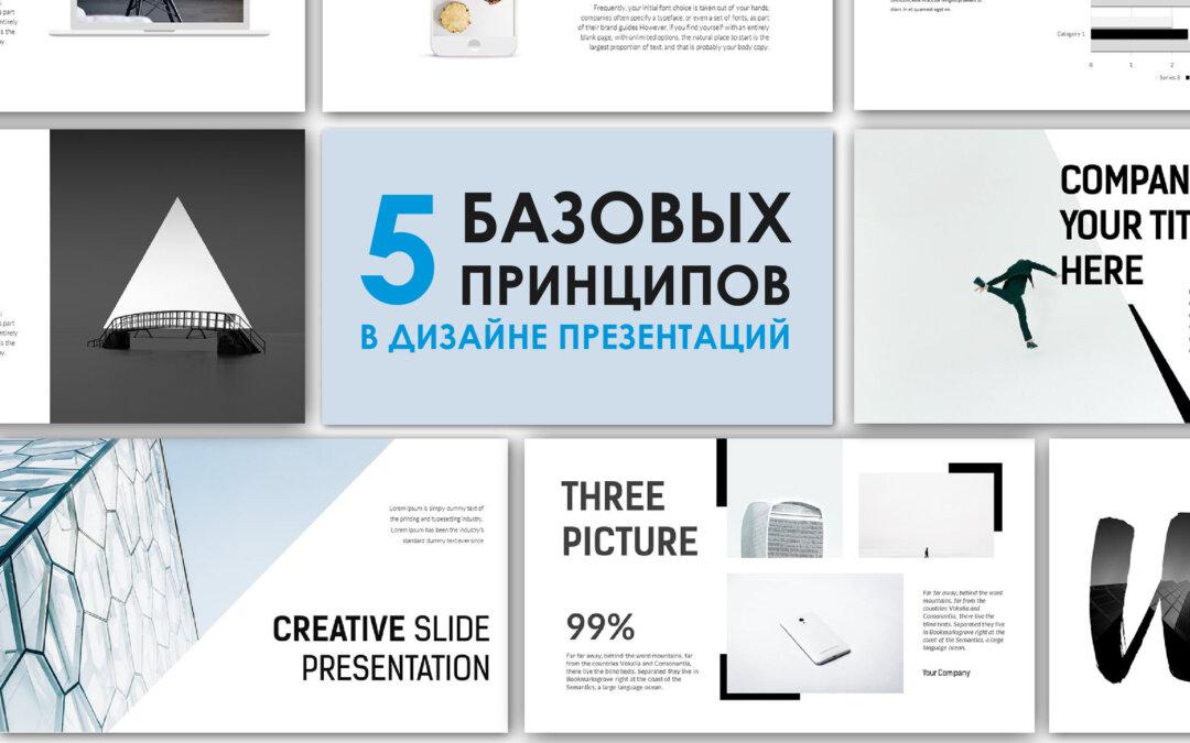 Базовые принципы в дизайне презентаций