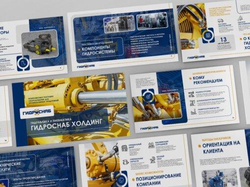 Презентация поставщика оборудования для промышленных предприятий