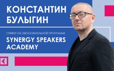 Постоянным спикером Synergy Speakers Academy стал Константин Булыгин