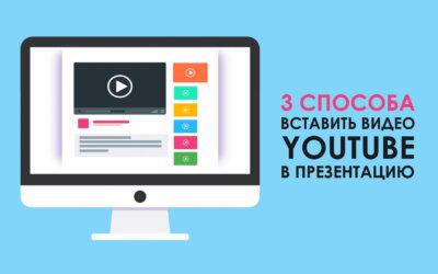 3 способа вставить онлайн-видео в презентацию PowerPoint